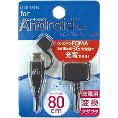 オズマ スマートフォン用 micro USB 充電変換アダプタ 80cm docomo SoftBank用 IADD-SP04KS IADDSP04K