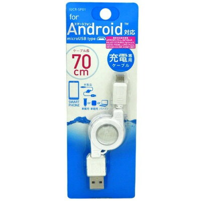 オズマ スマートフォン用 充電巻取ケーブル 70cm ホワイト IUCR-SP01W(1コ入)
