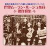 巴里ムーラン・ルージュ楽員 傑作選集 アルバム APCD-6514
