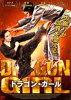 DVD ドラゴンガール字幕