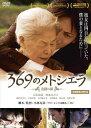 369のメトシエラ/DVD/CSVS-0203