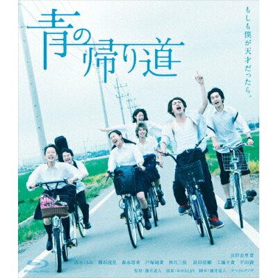 青の帰り道/Blu-ray Disc/CSBD-0001