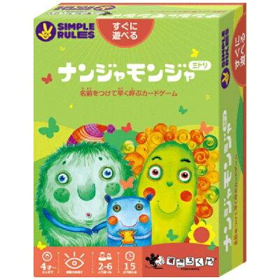 すごろくや カードゲームナンジャモンジャミドリ日本