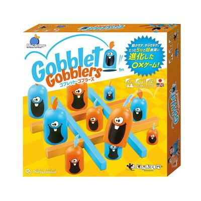 ゴブレットゴブラーズ Gobblet Gobblers ボードゲーム