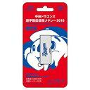 中日ドラゴンズ選手別応援歌メドレー 2018【限定生産 USB版】(USBメモリ)/その他(アルバム)/TNK-044