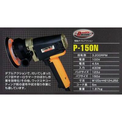 コンパクト・ツール グラインダー・サンダー・ポリッシャー P-150N  kd
