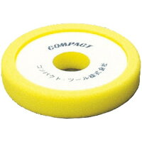 コンパクトツール ポリッシャー ウレタンバフ 黄色 213381