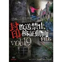 封印!!放送禁止検証動画FILE Vol.19/DVD/SLKD-019