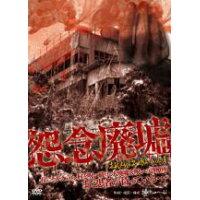 怨念廃墟 Vol.4 崖にそびえ立ち、村を呪い続ける大廃墟&呪いの診療所 まだ患者が待っている…