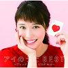 アイのうたBEST ラブソングスNON STOP MIX→/CD/ASPQ-0011