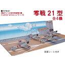 (ファセット) 1/144PAPER WING 零式艦上戦闘機21型