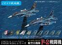 ペーパーウィングシリーズ ファ PAPER WING 航空自衛隊F-2戦闘機(1/144ディスプレイタイプ)