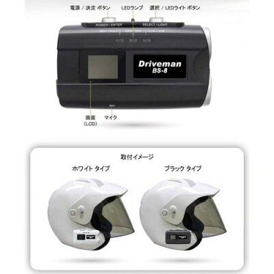 アサヒリサーチ オンボードカメラ Driveman BS-8a ドライブマン ビーエス エイト エー カラー:ブラック