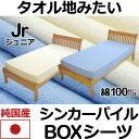 純国産シンカーパイル ベッド用ボックスシーツ ジュニア   マチ