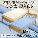 純国産シンカーパイル ベッド用ボックスシーツ ワイドダブル   マチ