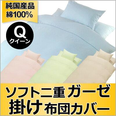 純国産点結二重ガーゼ 掛け布団カバー クイーン   温もりの柔らかさ 綿100%