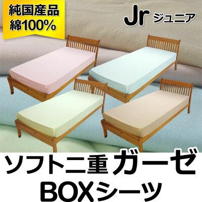 純国産点結二重ガーゼ ベッド用ボックスシーツ ジュニア   マチ  マットレス厚み
