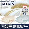 防ダニ東洋紡アルファイン生地 ファスナー式の敷き布団カバー シングルロング