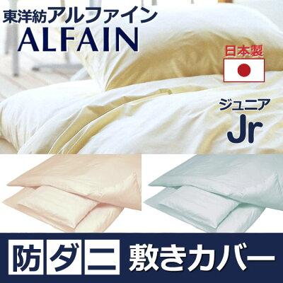防ダニ・東洋紡アルファイン生地 ファスナー式の敷き布団カバー ジュニア セミシングル