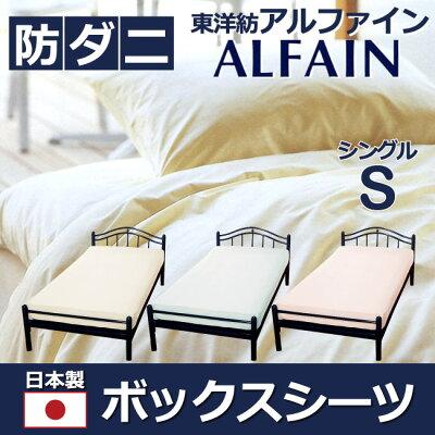 防ダニ東洋紡アルファイン生地 ベッド用ボックスシーツ シングル 100×200×マチ28cm