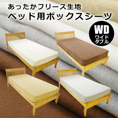 柔らか&あったかフリース ベッド用ボックスシーツ ワイドダブル 155×200×マチ28cm