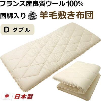 フランス産良質ウール100% 羊毛敷き布団 ダブル 140×210cm /