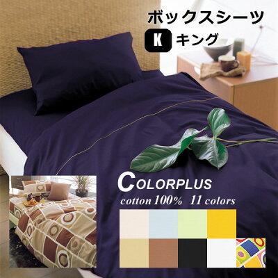 カラープラスシリーズ ベッド用ボックスシーツ キング 180×200×マチ28cm