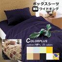 カラープラスシリーズ ベッド用ボックスシーツ ワイドキング   マチ