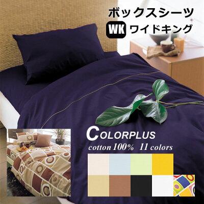 カラープラスシリーズ ベッド用ボックスシーツ ワイドキング 194×200×マチ28cm