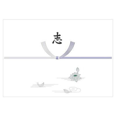 ササガワ タカ印 のし紙 銀蓮 京 半紙判 志文字入 2-285 / 5セット