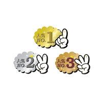 ササガワ タカ印 ランキングPOP ゆびNO.1~3 抜型カード 16-7500 / 5セット