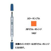 トゥー コピック チャオ YR07 (インク色:カドミウムオレンジ) 6セット
