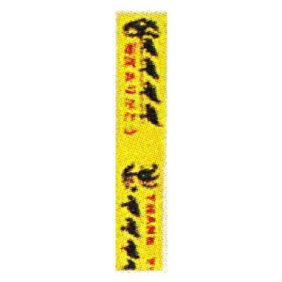 宮崎紙業 印刷セロハンテープ 黄地に赤・黒 CTN-4S