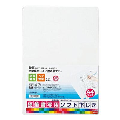 クツワ 硬筆書写用ソフト下敷き A4 VS014 VS01 / 10セット