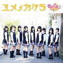 ユメノカケラ(Type-B)/CDシングル(12cm)/JH-0014