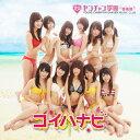 コイハナビ(タイプC)/CDシングル(12cm)/JH-0018
