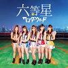 六等星(A-Type)/CDシングル(12cm)/JH-0026