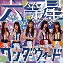 六等星(C-Type)/CDシングル(12cm)/JH-0028