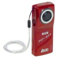 メッセージカード 音声拡聴器 IBUKI 骨伝導クリアーボイス クリアボイス Clear Voice