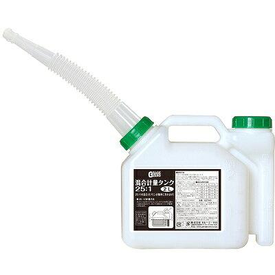 ガレージゼロ 混合計量タンク   ガソリンミックスタンク/混合タンク/混合容器