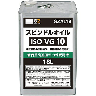 ガレージ ゼロ スピンドルオイル 作動油 iso vg.10  /