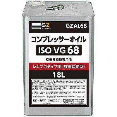 ガレージ ゼロ コンプレッサーオイル 作動油 iso vg.68  /