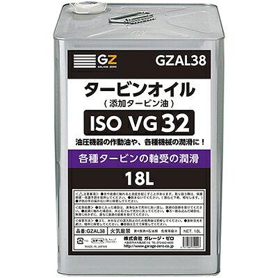 ガレージ ゼロ タービンオイル 作動油 iso vg.32