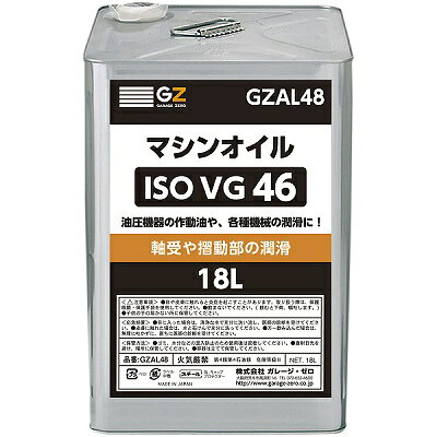 ガレージゼロ マシンオイル 作動油 iso vg.46