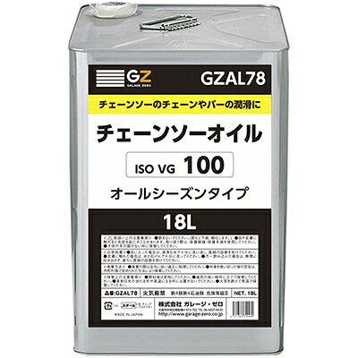 ガレージゼロ チェーンソーオイルISO VG10018L オールシーズンタイプ/チェンソーオイル