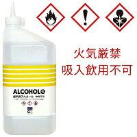 ガレージ ゼロ 燃料用アルコール 1L