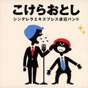 こけらおとし/CD/MELE-1017