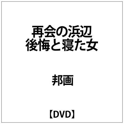 再会の浜辺 後悔と寝た女/DVD/OPPS-050