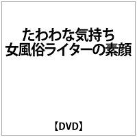 たわわな気持ち 女風俗ライターの素顔/DVD/OPPS-056