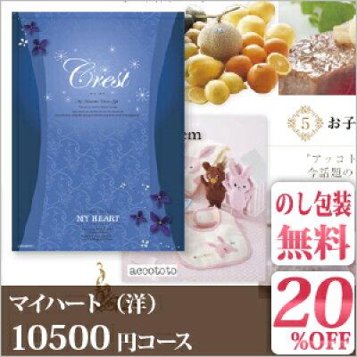 カタログ マイハート(洋)(10500円コース)クレスト